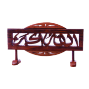 Allah-o-akber calligraphic stand
